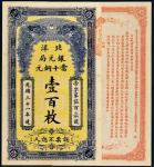 光绪三十一年(1905年)北洋银元局当十铜元壹百枚