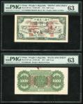 People s Bank of China, 1st series renminbi, 1951, 1000 Yuan uniface obverse and reverse specimen,