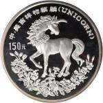 1994年麒麟纪念银币20盎司 NGC PF 68