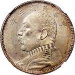 袁世凯像民国三年中圆普通 NGC MS 63 Republic of China, silver 50 cents