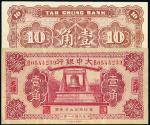 """民国二十一年大中银行大洋票壹角一枚,加盖""""天津""""地名,八成新"""