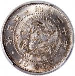 明治20年(1887年)日本10钱银币,PCGS MS64