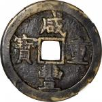 清代咸丰宝源当五十大样 中乾 古 XF80 CHINA. Qing Dynasty. 50 Cash, ND (ca. November 1853-March 1854)