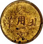 北洋造光绪通宝零用一文黄铜 PCGS MS 62 CHINA. Chihli (Pei Yang). Cash, ND (1904-07)