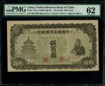 民国22年中国联合准备银行500元,编号PUS 0641699,PMG 62