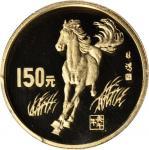 1990年庚午(马)年生肖纪念金币8克 PCGS Proof 69