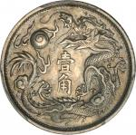 CHINA. 10 Cents, Year 3 (1911). PCGS AU-58 Secure Holder.
