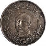 唐继尧像拥护共和三钱六分正像 PCGS XF 45 CHINA. Yunnan. 3 Mace 6 Candareens (50 Cents), ND (1917).