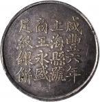 上海县足纹银饼壹两王永盛 PCGS AU 50