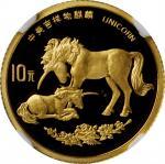 1995年麒麟纪念金币1/10盎司 NGC PF 69 CHINA. 10 Yuan, 1995. Unicorn Series