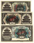 民国七年中国银行美钞版天坛图国币券伍分、壹角、贰角样票三枚全