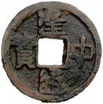 唐代建中通宝小样 上美品 TANG: Jian Zhong, 780-783, AE cash (3.87g)