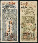 光绪丁未年(1907年)湖北汉镇天福当十铜元壹伯枚