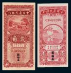 中国农民银行壹角、贰角各一枚