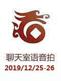 华夏古泉2019年12月25-26日聊天室