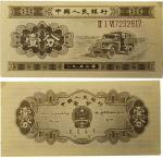 第二版人民币 壹分,未评级