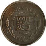 民国三十八年贵州省造铜元半分 PCGS XF 45