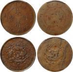 1907年丁未大清铜币二十文字面等2枚 PCGS VF 30