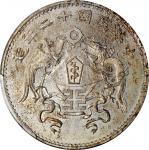 龙凤民国12年壹圆大字 PCGS MS 66 Silver Dollar Pattern Year 12