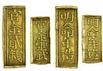 1820-41年安南明命年间金条2枚一组 上美品