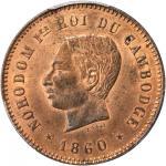 柬埔寨。1860年10分试作币。