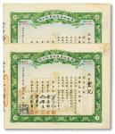民国叁拾叁年(1944年)真裕地产股份有限公司股票,伍百股计国币伍仟圆共2枚