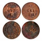民国常州寨桥临时流通壹角、潘墅贰角铜质代用币 近未流通