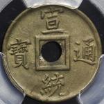 广东省造宣统通宝宝广一文 PCGS MS 62