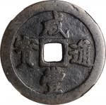 清代咸丰宝福二十通宝 中乾 古 XF80 CHINA. Qing Dynasty. Fujian. 20 Cash, ND (ca. 1853-55).