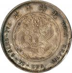 光绪年造户部丙午中字伍钱 PCGS SP 64 CHINA. Silver 5 Mace Pattern Restrike, CD (1906)