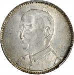 民国十八年广东省造壹毫银币。 (t) CHINA. Kwangtung. 10 Cents, Year 18 (1929). PCGS MS-64.