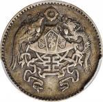 龙凤民国十五年贰角 PCGS XF 45 CHINA. 20 Cents, Year 15 (1926).
