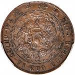 """丙午""""滇""""字户部大清铜币十文。 (t) CHINA. Yunnan-Szechuan. 10 Cash, CD (1906). PCGS AU-55."""