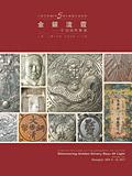 上海泛华2017年五周年-金银锭 机制币 现代币