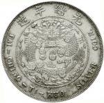 光绪年造造币总厂七钱二分 极美