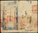 咸丰四年户部官票叁两一枚