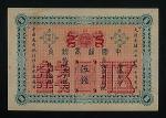 光绪二十四年中国通商银行京城伍钱纸币一枚