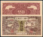 """第一版人民币贰拾圆""""驴子与火车"""""""