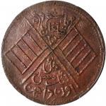 民国新疆省洪宪铜币十文 PCGS AU 53