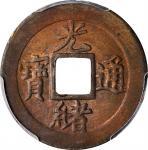 北洋造光绪通宝宝津一文 PCGS MS 61 CHINA. Chihli (Pei Yang). Cash, ND (ca. 1888-89)