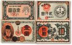 早期日本玩具钞票共4枚