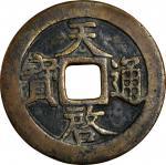 明代天启通宝折十背十·一两 上美品 CHINA. Ming Dynasty. 10 Cash, ND (1621-27)