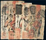 清代北京钱帖一组五枚