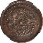 湖北省造光绪元宝六瓣花当十水龙 NGC XF 45  CHINA. Hupeh. Mint 10 Cash, ND (1902-05).