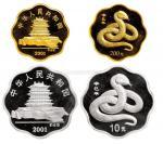 12048   2001年辛巳年蛇梅花形纪念金银套币一套两枚,金币为1/2盎司,发行量2300枚,银币为1盎司,发行量6800枚,完全未使用,原封未开,带盒及证书
