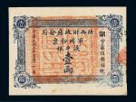 民国七年陕西财政厅发行军用钞票壹两一枚