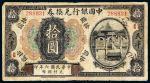 民国六年(1917年)中国银行兑换券天津拾圆