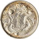 宣统三年大清银币壹角 PCGS AU 55 CHINA. 10 Cents, Year 3 (1911)