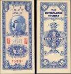 1949年中央银行重庆银元券壹角