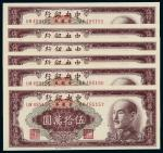 民国三十八年中央银行中央印制厂特约三厂金圆券伍拾万圆六枚连号,全新